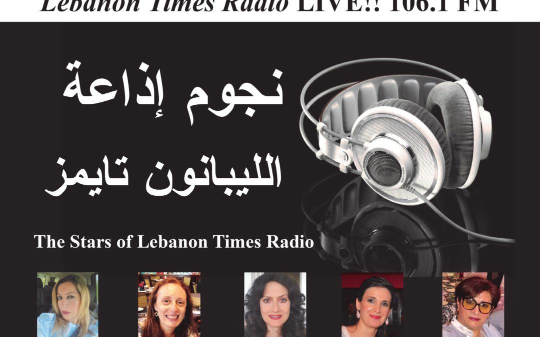 قصتي مع نجوم إذاعة الليبانون تايمز بعد مرور سنة