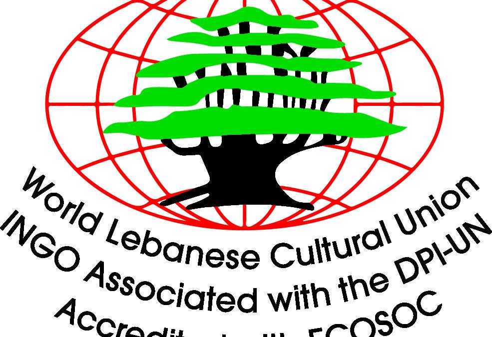 تاريخ الجامعة اللبنانية الثقافية في العالم