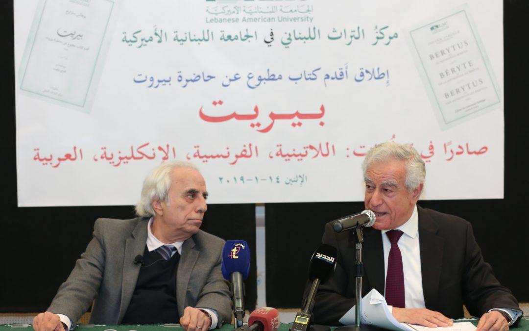 """الجامعة اللبنانية الأَميركية في بيروت تُطلق """"أَقدم كتاب مطبوع عن بيروت"""""""
